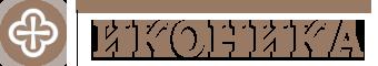 ИКОНИКА