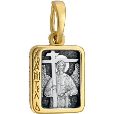 Образ «Ангел хранитель» малый, серебро 925 позол.